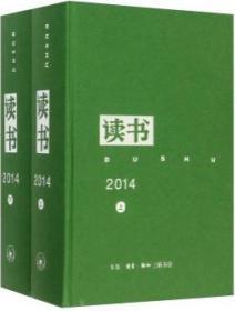 《读书》2014年合订本