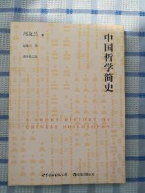 中国哲学简史(插图修订版)