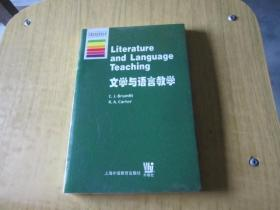 牛津应用语言学丛书 文学与语言教学( 未开封)