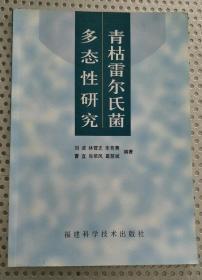 青枯雷尔氏菌多态性研究