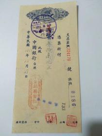 建国初期中国银行支票