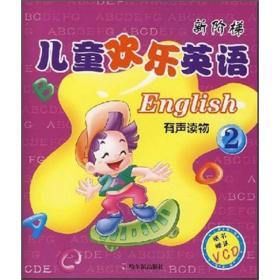 新阶梯儿童欢乐英语:有声读物2