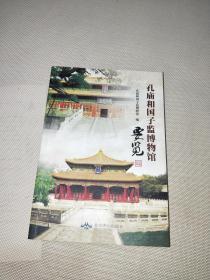 孔庙和国子监博物馆要览:汉英对照