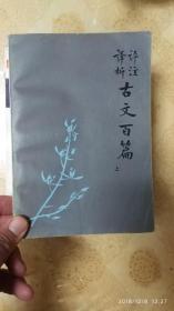 评注译析古文百篇 [上下两册全]               22
