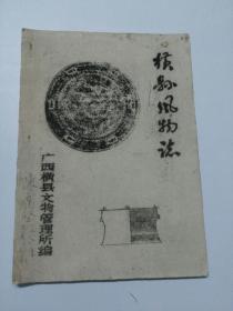 横县风物志