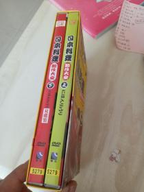 日本料理制作大全 光盘
