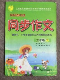 同步作文(5年级)(下)(语文版)(2013春)