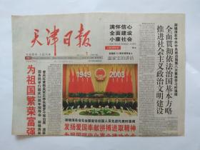 国庆报、 天津日报2003年10月1日【1-8版全】国务院举行国庆54周年招待会