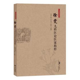 广东省名中医徐雯儿科医论医案精粹