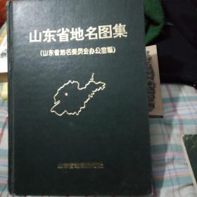 山东省地名图集