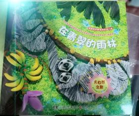 大自然之歌(共5册)