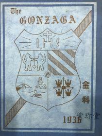 1936年  金科 校刊 保真