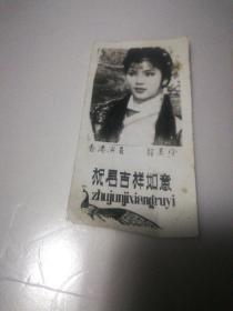 老照片:祝君吉祥如意……香港演员翁美玲(剧照)