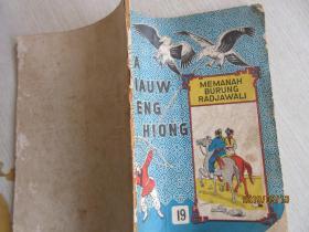 SIA TIAUW ENG HIONG 19