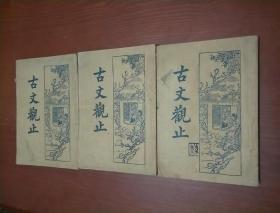 古文观止(1、3、4册) 新文化书社