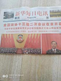 新华每日电讯2009年3月4日、16版