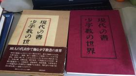 日文原版:现代の书 少字数の世界(平装套盒)