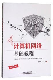 計算機網絡基礎教程