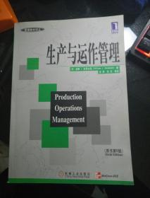 生产与运作管理(原书第6版)