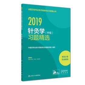 2019针灸学(中级)习题精选(配增值)