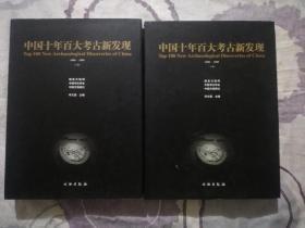 中国十年百大考古新发现1990-1999上下册