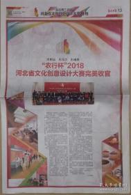"""《河北日报》2019年3月1日。""""农行杯""""2018河北省文化创意设计大赛特刊,美丽的南皮县"""
