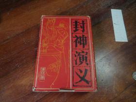 连环画 封神演义 (1-15全套)带原装盒套 85年1版1印