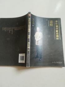 曾仕强详解道德经 道经【有轻微画线】