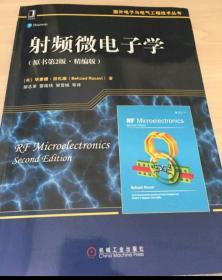射频微电子学(原书第2版 精编版)