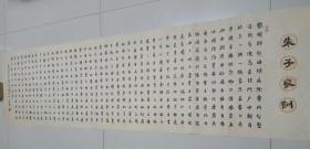 【保真】河北省书协会员、知名书法家曲志栋:《朱子家训》