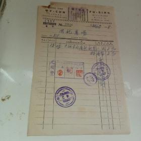 民国满洲国同记商场票证之二十六