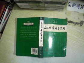 古汉语常用字字典(第4版)    ,