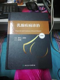 乳腺疾病诊治第3版