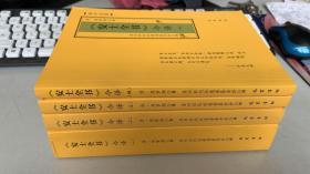 安士全书今译1-4【全4册】