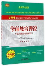 """学前教育理论 幼儿教育专业知识 专著 """"天路公考""""专家团队编 xue qian jiao y"""
