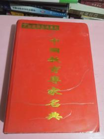 中国教育专家名典2