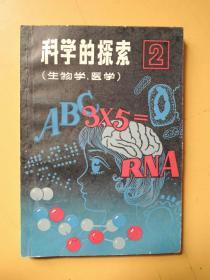 科学的探索2(生物学 医学)