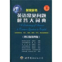 英语常见问题解答大词典(增订版第四版)     第4版