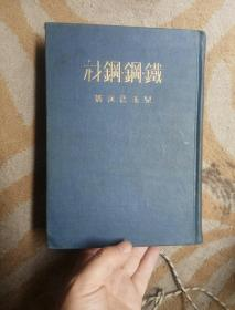 日本原版书《铁、钢,钢材》(昭和十七年)