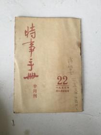 时事手册(1953年22期)半月刊