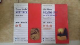 (世界经典文学作品赏析 英汉对照)约翰·弥尔顿的失乐园及其他著作+白鲸(两本合售)