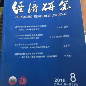 经济研究2018年1—12期