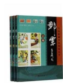 中国古玩收藏投资指南--邮票   1D22c