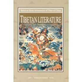 西藏文学(英文版)