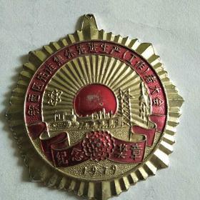 纪念奖章(1979年沈阳市铁西区先进集体先进生产者大会