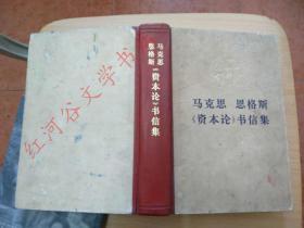 马克思 恩格斯《资本论》书信集· (精装本··)
