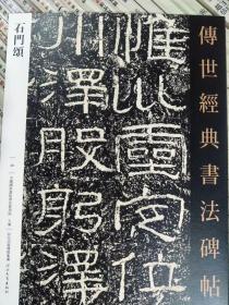 传世经典书法碑帖 石门颂   正版书法