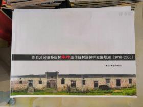 新县沙窝镇朴店村宋冲组传统村落保护发展规划(2018-2035)