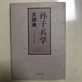 孙子兵学大辞典.