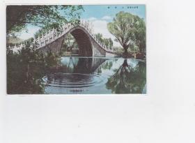 民国 明信片 【万寿山--玉带桥】 彩色版